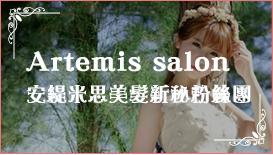安緹美髮沙龍粉絲專頁
